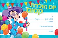 הזמנת יום הולדת לני